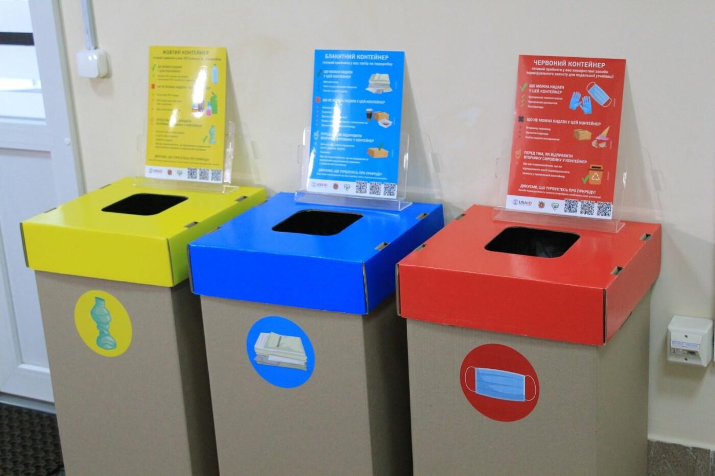 В Запорожье в Центрах предоставления админуслуг появились контейнеры для раздельного сбора мусора, - ФОТО, фото-1