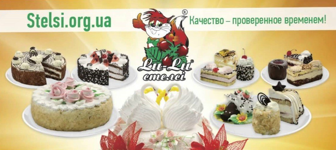 Доставка сладостей в Запорожье, фото-1