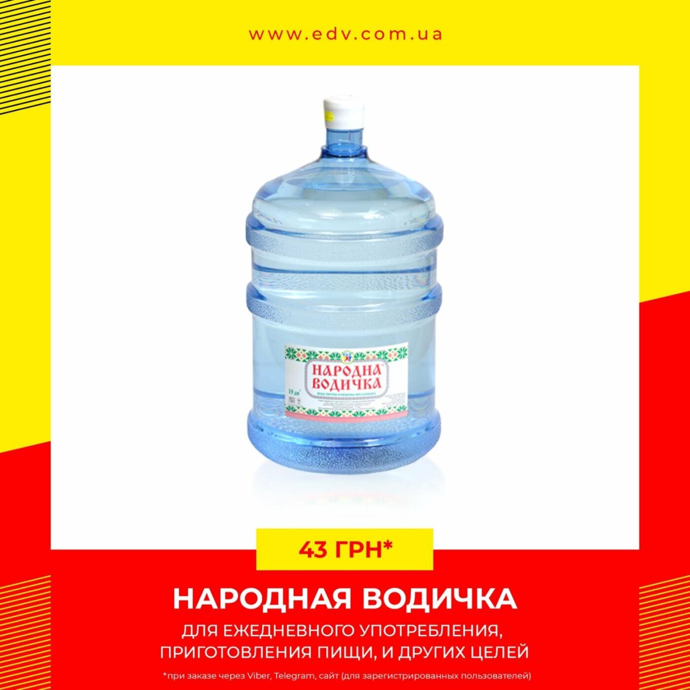 Доставка питьевой воды в Запорожье, фото-4