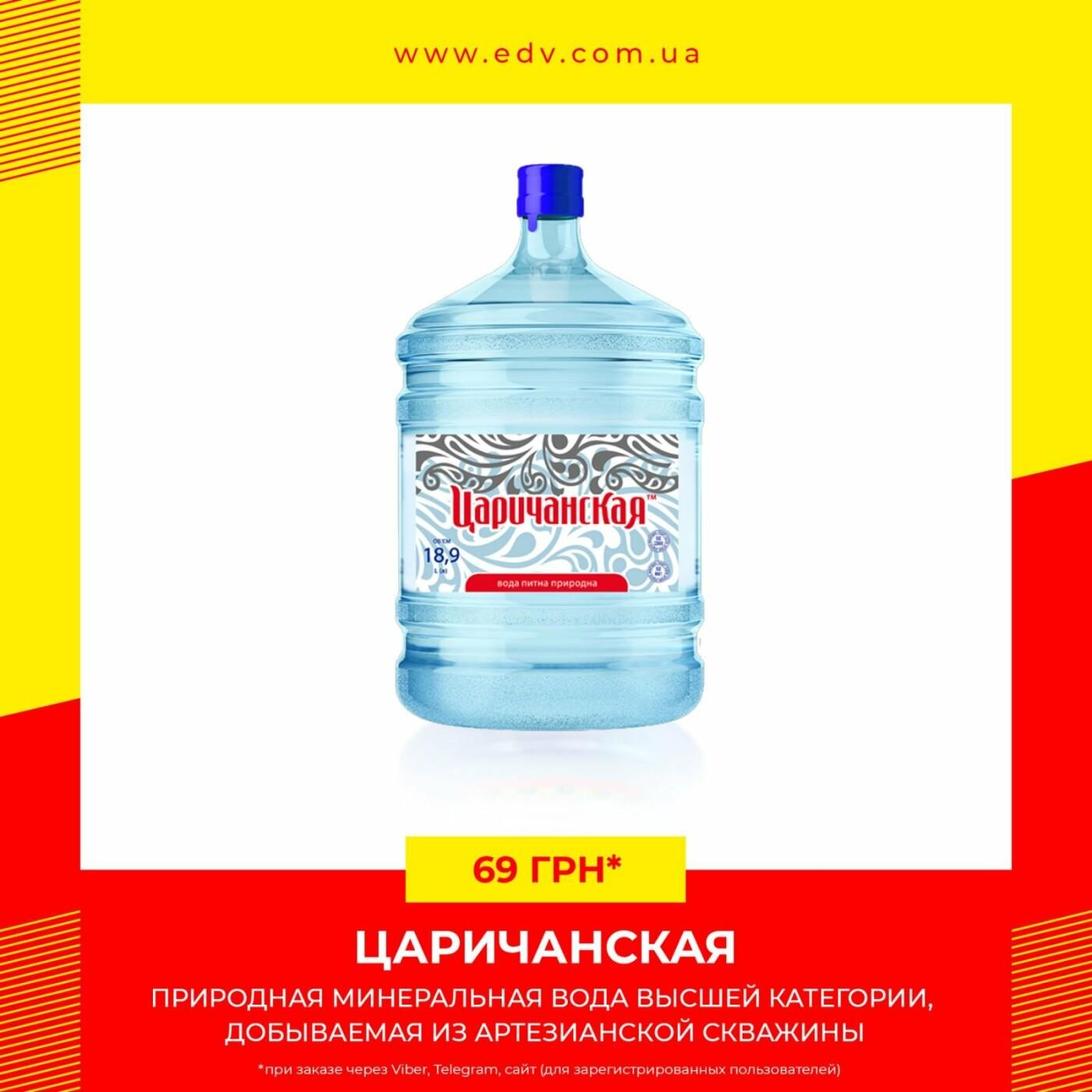 Доставка питьевой воды в Запорожье, фото-5
