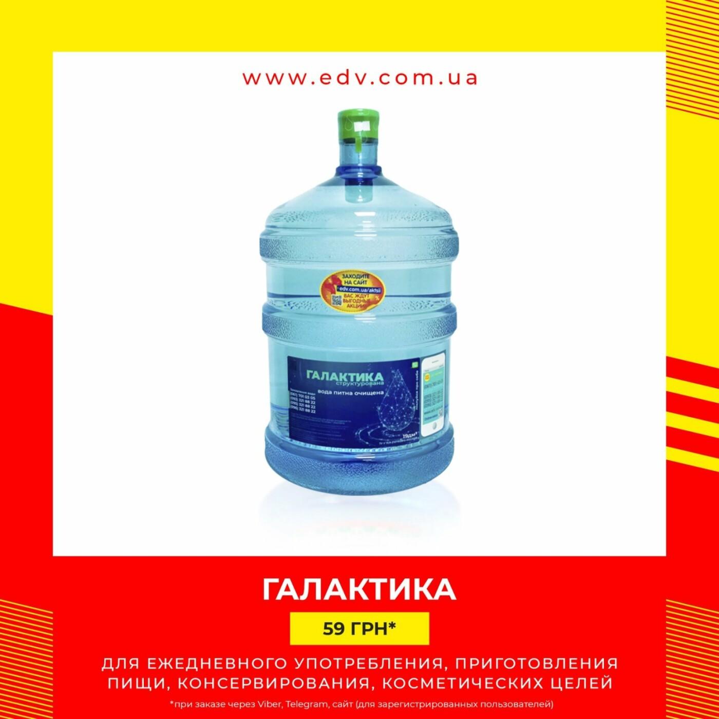 Доставка питьевой воды в Запорожье, фото-7