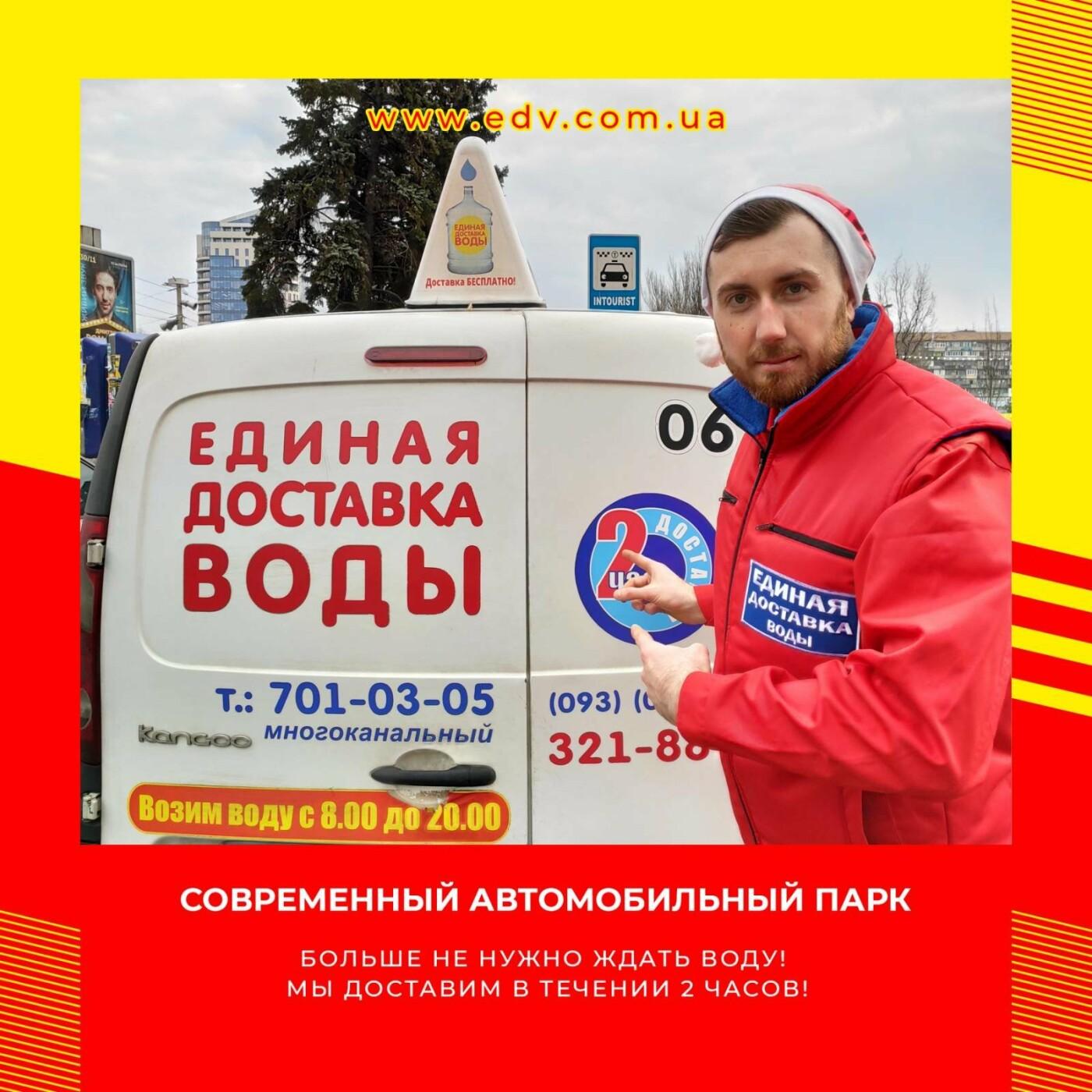 Доставка питьевой воды в Запорожье, фото-8