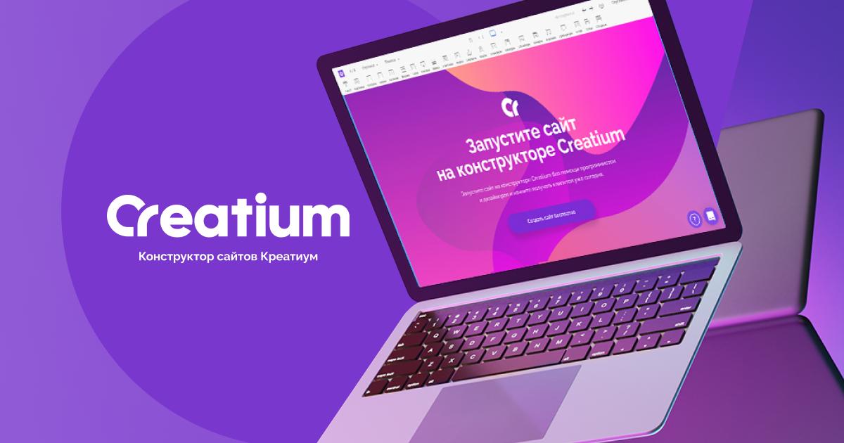 Creatium: конструктор сайтов для профессионалов и новичков, фото-1
