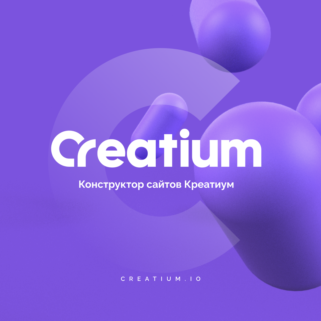 Creatium: конструктор сайтов для профессионалов и новичков, фото-2
