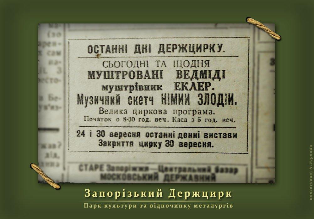 """Работали под самыми облаками"": как в Запорожье строили здание цирка, - ФОТО, фото-3"