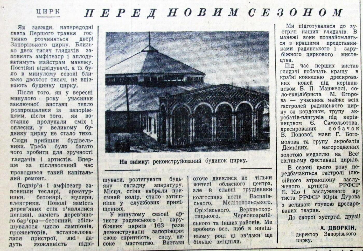 """Работали под самыми облаками"": как в Запорожье строили здание цирка, - ФОТО, фото-9"