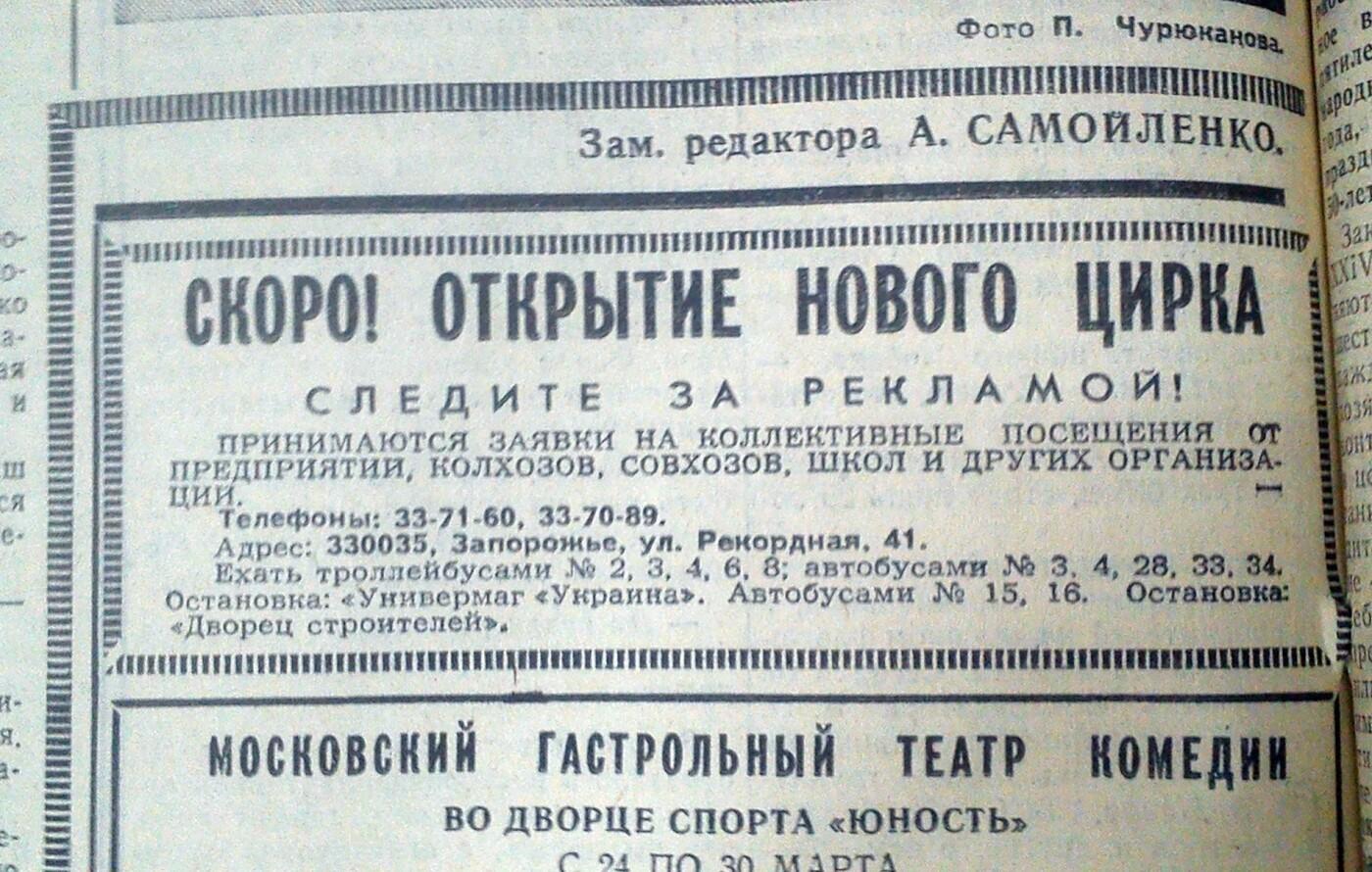 """Работали под самыми облаками"": как в Запорожье строили здание цирка, - ФОТО, фото-18"
