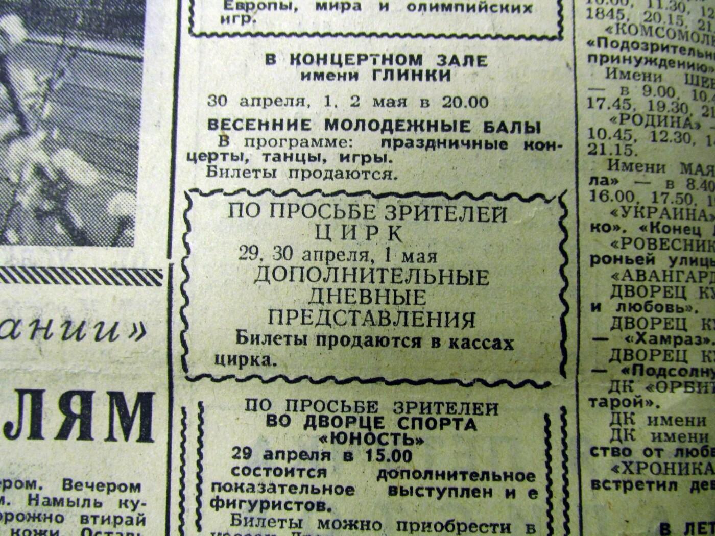 """Работали под самыми облаками"": как в Запорожье строили здание цирка, - ФОТО, фото-21"