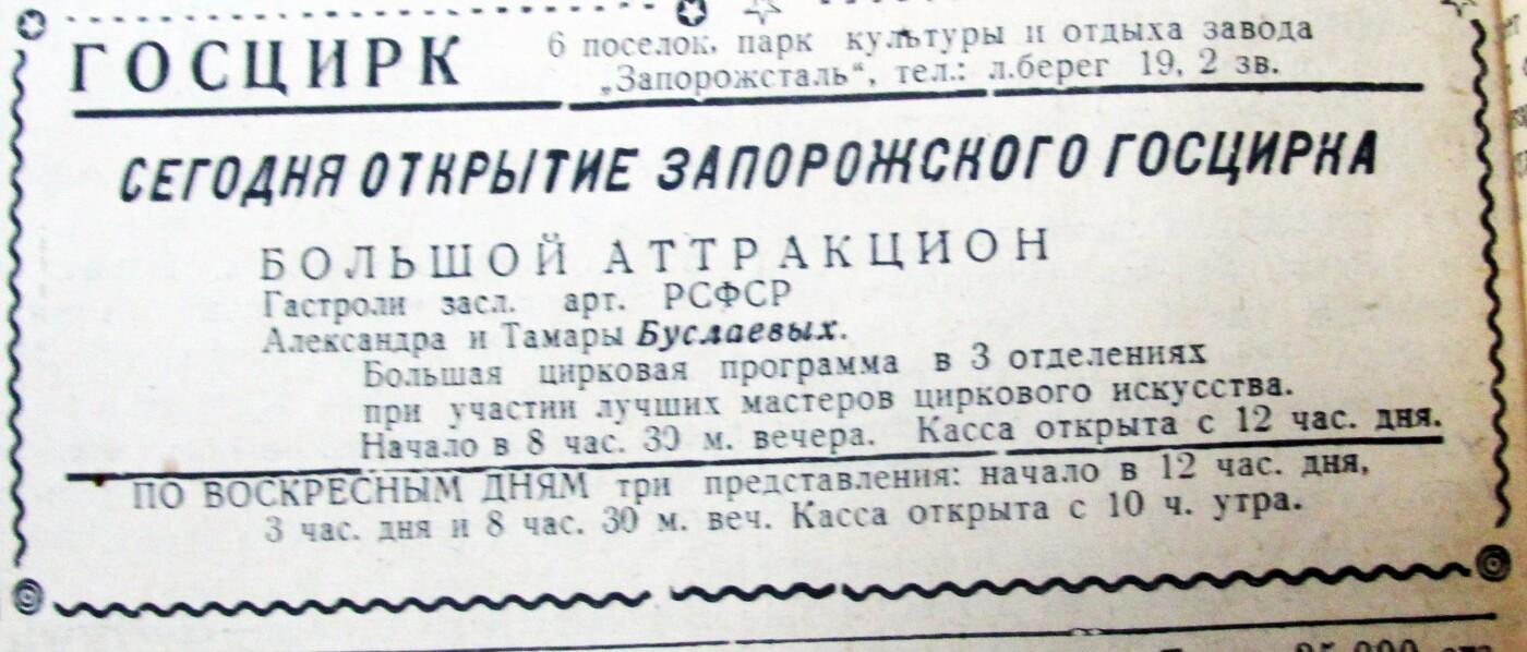 """Работали под самыми облаками"": как в Запорожье строили здание цирка, - ФОТО, фото-5"