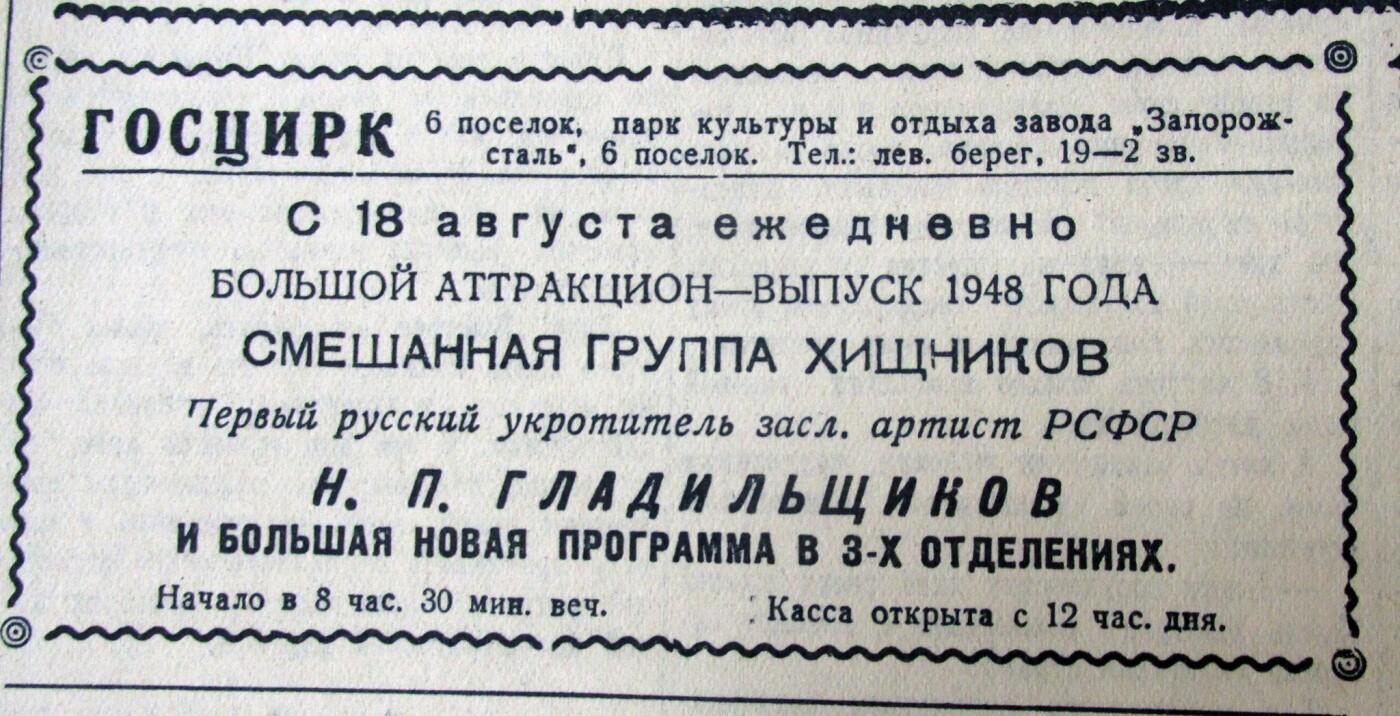 """Работали под самыми облаками"": как в Запорожье строили здание цирка, - ФОТО, фото-6"