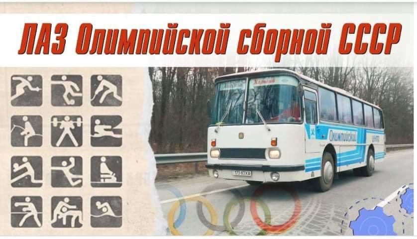 В запорожском музее спецтранспорта появился новый экспонат - автобус Олимпийской сборной, - ВИДЕО