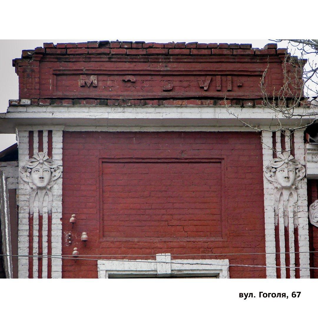 Здания с маскаронами: где в Запорожье можно увидеть интересные декоративные детали, - ФОТО , фото-3
