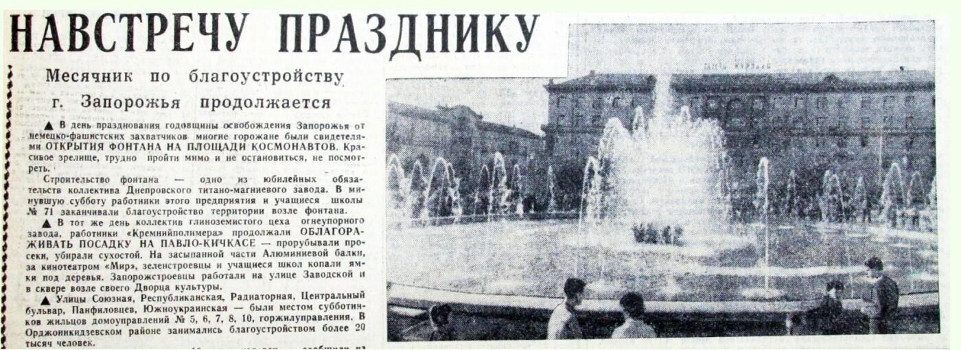 В Запорожье заработал фонтан на Маяковского - как он выглядел более 50 лет назад, - ФОТО, фото-6