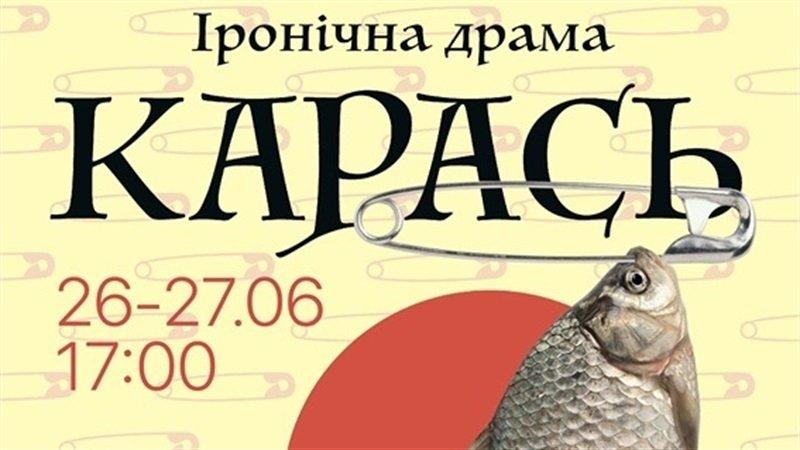 q9oyb2srpamjuko8nr5d 60d4d7918c39b - Музейный квест, вечеринка под открытым небом и торжественное шествие: 10 идей, как провести выходные в Запорожье