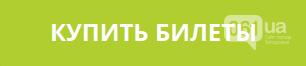 Хиты группы 5'NIZZA в Запорожье!, фото-1
