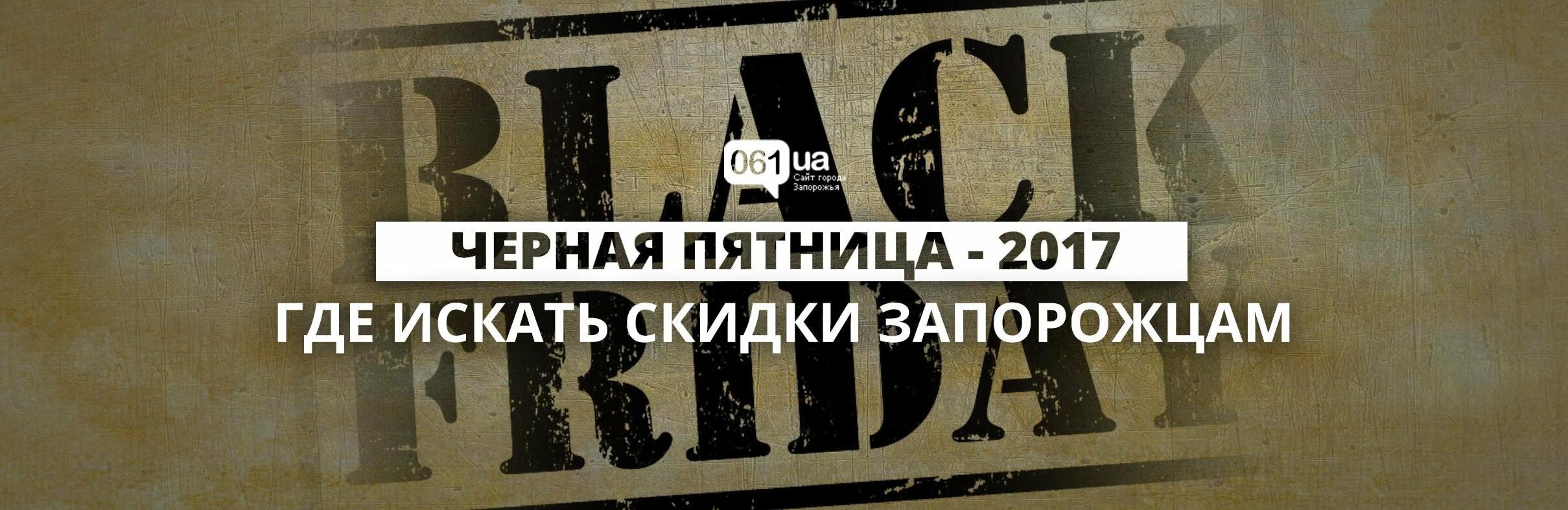 Черная пятница - 2017  Где искать скидки запорожцам - 061.ua 3ae56d3c9a9