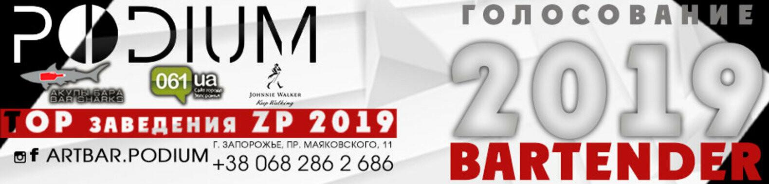 Международный день бармена 2020! Номинации BARTENDER 2019! TOP заведения ZP 2019!